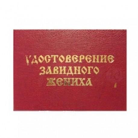 Удостоверение Завидного жениха фото 1 — Shutka