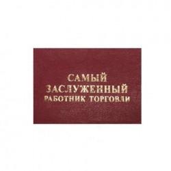 Удостоверение Самый заслуженный работник торговли