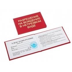 Удостоверение Разрешение на вождение в нетрезвом виде