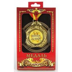 "Медаль ""Примадонна"""