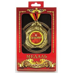 "Медаль ""СПАСИБО!"""