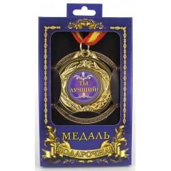 Медаль Ты-лучший!
