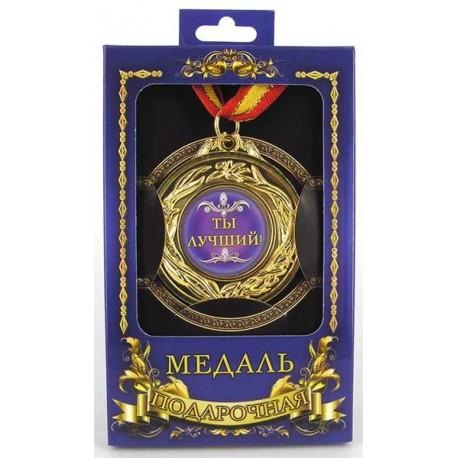 """Медаль """"Ты-лучший!"""""""
