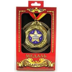 """Медаль """"Ты-супер стар!"""""""