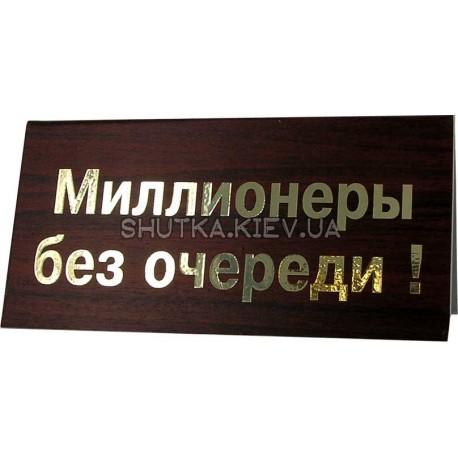 Табличка - прикол фото 1 — Shutka