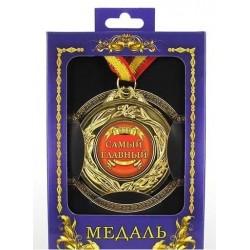"Медаль ""Самый главный"""