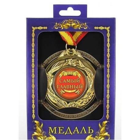 Медаль Самый главный фото 1 — Shutka