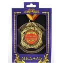 Медаль Самый главный