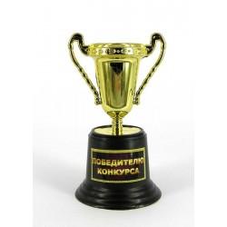 Кубок Приз победителю конкурса