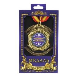 Медаль Успешному бизнесмену