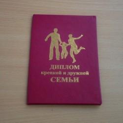 Диплом дружной и крепкой семьи