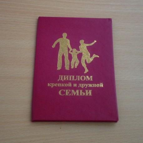 Диплом дружной и крепкой семьи фото 1 — Shutka