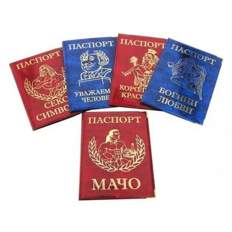 Обложка - прикол для паспорта