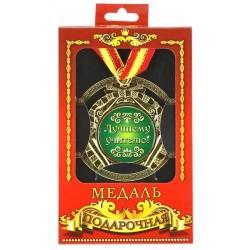 """Медаль """"Лучшему Учителю"""""""
