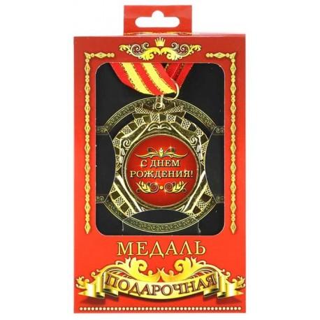 Медаль С ДНЕМ РОЖДЕНИЯ фото 1 — Shutka