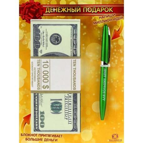 Денежный подарок Баксы блокнот+ручка фото 1 — Shutka