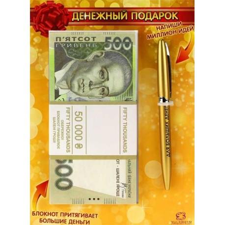 Денежный подарок Гривны блокнот+ручка фото 1 — Shutka