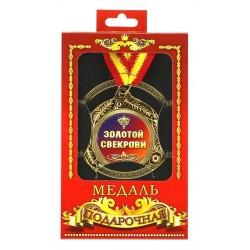 """Медаль """"Золотой свекрови"""""""