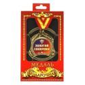 Медаль Золотой свекрови