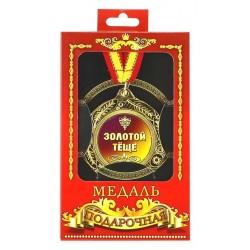 """Медаль """"Золотой тёще"""""""