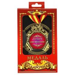 """Медаль """"Лучшая именинница"""""""