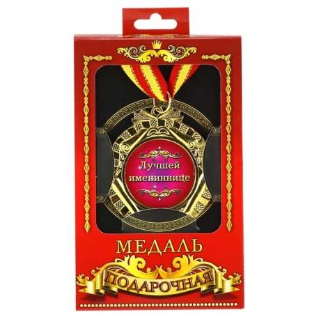 Медаль Лучшая именинница фото 1 — Shutka