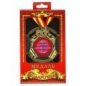 Медаль Лучшая именинница