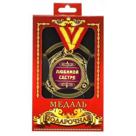 Медаль Любимой сестре фото 1 — Shutka