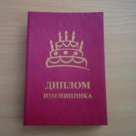 Диплом Именинника фото 1 — Shutka