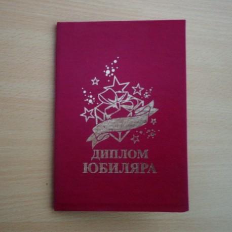 Диплом Юбиляра