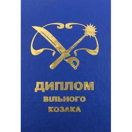 Диплом Вільного козака фото 1 — Shutka