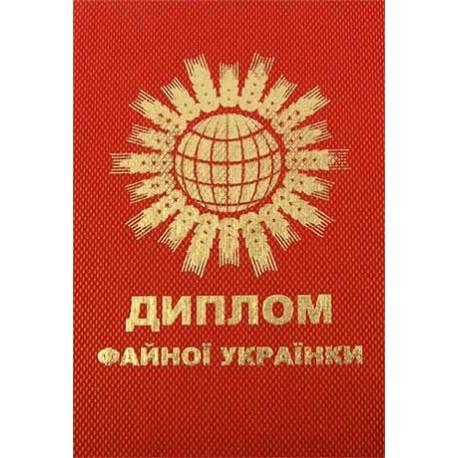 Диплом Файної Українки фото 1 — Shutka