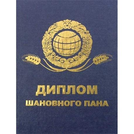 Диплом Шановного пана фото 1 — Shutka