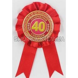 Орден  40 лет