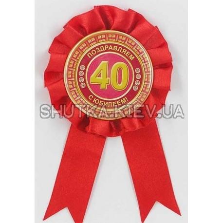 Орден  40 лет фото 1 — Shutka