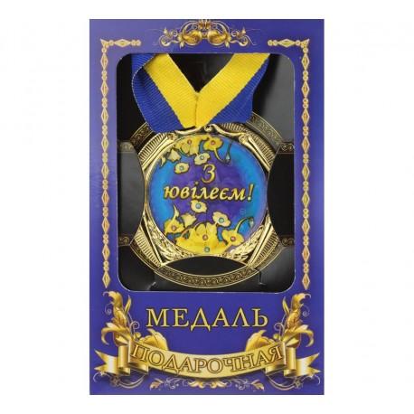 Медаль З Ювілеєм! фото 1 — Shutka