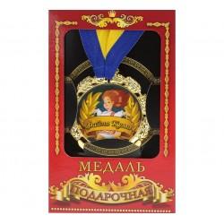 """Медаль """"Файна кума"""""""
