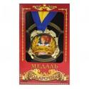Медаль Файна кума