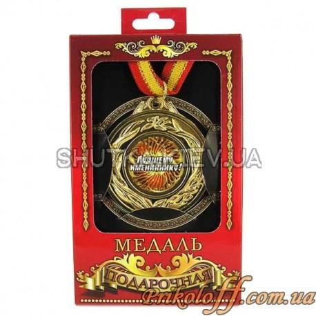 """Медаль """"Лучшему имениннику"""""""