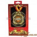 Медаль Лучшему имениннику