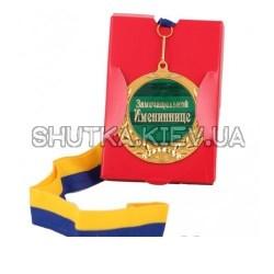 """Медаль """"Замечательной имениннице"""""""