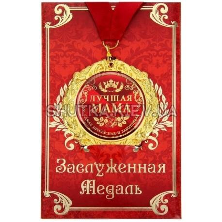Медаль Лучшей маме фото 1 — Shutka