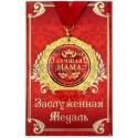 """Медаль """"Лучшей маме"""""""