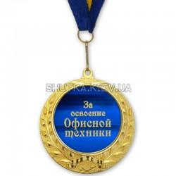 """Медаль """"За освоение офисной техники"""""""