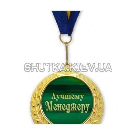 Медаль Лучшему менеджеру фото 1 — Shutka