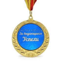 """Медаль """"За выдающиеся успехи"""""""