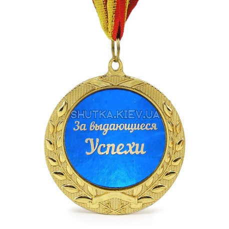 Медаль За выдающиеся успехи фото 1 — Shutka