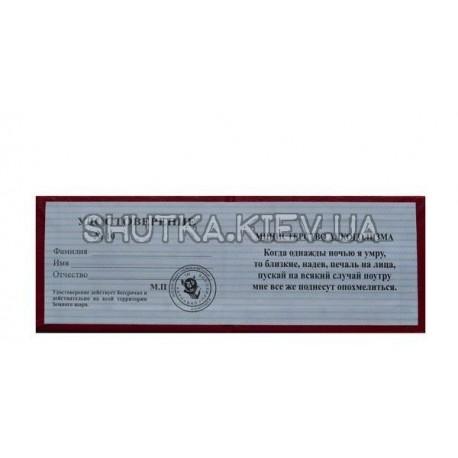 Удостоверение заслуженного алкоголика фото 1 — Shutka