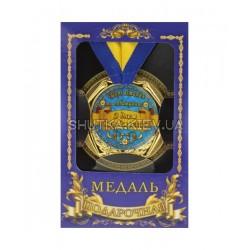 Медаль з днем народження