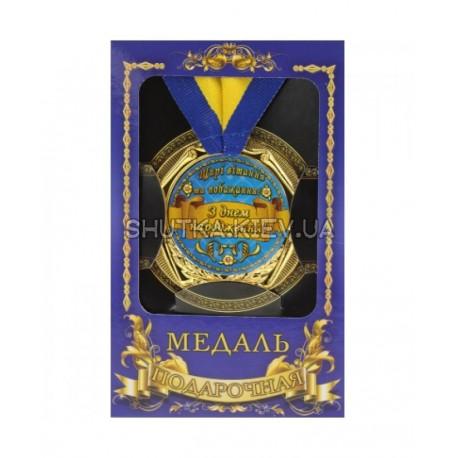 Медаль з днем народження фото 1 — Shutka